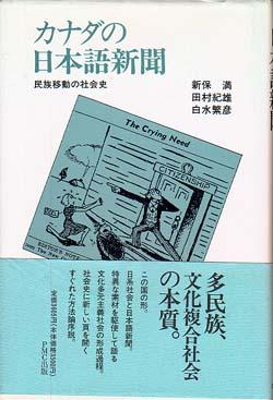 「カナダの日本語新聞—民族移動の社会史」新保満・田村紀雄・白水繁彦(PMC出版)