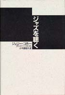「ジャズを聴く」コカー(ジェリー)/小木曽俊夫訳(音楽之友社)