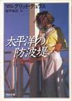「太平洋の防波堤」デュラス/田中倫郎訳(河出書房新社)