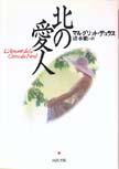 「北の愛人」デュラス(マルグリット)/清水徹訳(河出書房新社)