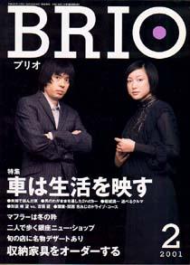 「ブリオ 2001/2 特集・車は生活を映す」-(光文社)