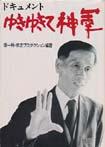 「ゆきゆきて、神軍(ドキュメント)」原一男・疾走プロダクション編著(社会思想社)