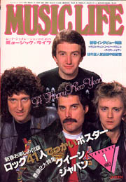 「ミュージック・ライフ 1982/1 クイーン/ジャパン」-(新興楽譜出版社)