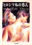 「ヒロシマ私の恋人」デュラス(マルグリット)/清岡卓行訳(筑摩書房)