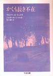 「かくも長き不在」デュラス(マルグリット)&ジャルロ(ジェラール)/坂上脩訳(筑摩書房)