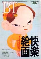 「BT 美術手帖 1995/7 特集・快楽絵画」-(美術出版社)