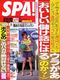 「週刊スパ 2002/8/13・20 「おいしい」儲け話にはウラがある(のか)」SPA(扶桑社)