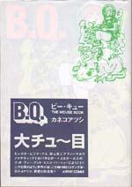 「ビー・キューTHE MOUSE BOOK」カネコアツシ(アスペクト)