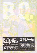 「ビー・キューアウトテイク集THE ROACH BOOK」カネコアツシ(アスペクト)