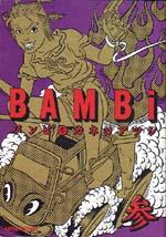 「バンビ-3-」カネコアツシ(アスペクト)