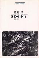 「8ビート・シティ(音楽の視界へ)」松村洋(新曜社)