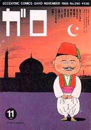 「ガロ 1988/11 No.290」GARO(青林堂)