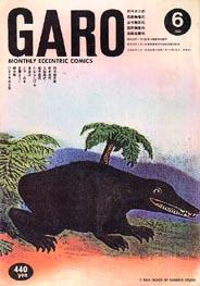 「ガロ 1989/6 no.296」GARO(青林堂)