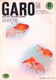 「ガロ 1989/8 No.298」GARO(青林堂)