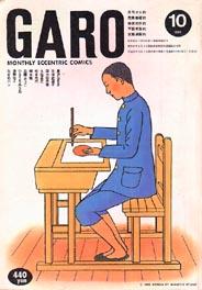 「ガロ 1989/10 No.300」GARO(青林堂)