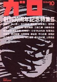 「ガロ 1994/10 創刊30周年記念特集-2-」GARO(青林堂)