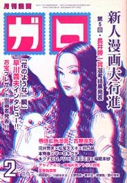 「ガロ 1997/2 新人漫画大行進」GARO(青林堂)