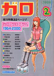 「ガロ 2000/2 ガロ・クロニクル1964-2000」GARO(青林堂)
