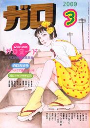 「ガロ 2000/3 ガロヌード(ガロ的裸体写真特集)」GARO(青林堂)