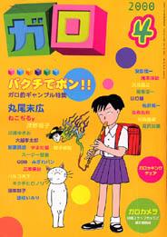 「ガロ 2000/4 バクチでポン(ガロ的ギャンブル特集)」GARO(青林堂)