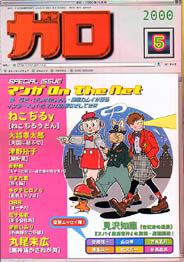 「ガロ 2000/5 マンガ ON THE NET」GARO(青林堂)
