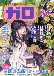 「ガロ 2000/10 特集・駕籠真太郎「非・人間主義」」GARO(青林堂)