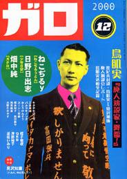 「ガロ 2000/12 特集・鳥肌実「廃人演説家・降臨」」GARO(青林堂)