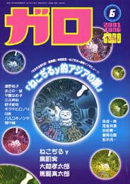 「ガロ 2001/6 「ねこじるy的アジアの旅」」GARO(青林堂)