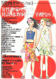 「ガロ 2000/1 女性作家のこのごろ(対談:水野純子+辛酸なめ子)」GARO(青林堂)