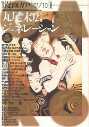 「ガロ 2001/10 丸尾末広ジェネレーション」GARO(青林堂)
