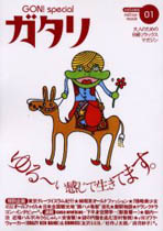 「ガタリvol.1 ゆる〜く生きよう!大人のためのB級リラックスマガジン」GON special(ミリオン出版)
