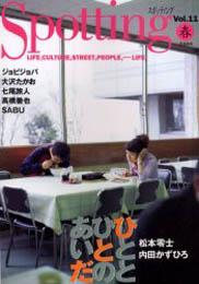 「スポッティング Vol.11 2000春 松本零士/内田かずひろ」Spotting(文芸社)