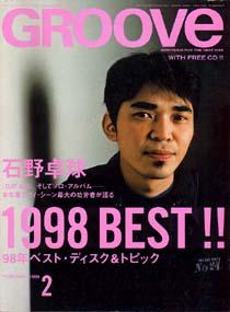 「GROOVE 1999/2 石野卓球」グルーブ(リットーミュージック)