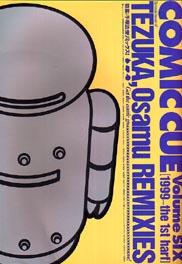「コミック・キュー VOL.6[1999〜the 1st half] 特集:手塚治虫リミックス」江口寿史・責任編集(イースト・プレス)