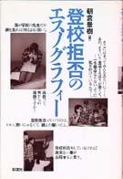 「登校拒否のエスノグラフィー」朝倉景樹(彩流社)