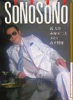 「ソノソノ SONOSONO」滝大作・赤塚不二夫・タモリ・高平哲郎(ダイワアート)