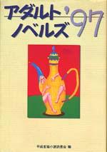 「アダルトノベルズ'97(いま、活字のエロスが面白い)」平成官能小説読書会・編(日本出版社)