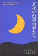 「真夜中の漂泊者たち」玉村豊男・他(ゆまにて)
