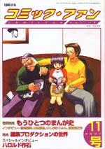 「コミック・ファン 11号 もうひとつのまんが史」-(雑草社)