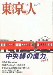 「東京人 1999/2 特集・中央線の魔力-2-」-(東京都歴史文化財団)
