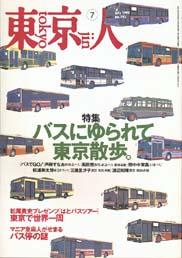 「東京人 1999/7 特集・バスにゆられて東京散歩」-(東京都歴史文化財団)