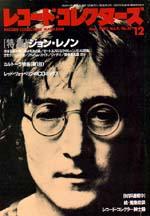 「レコード・コレクターズ 1990/12 ジョン・レノン」-(ミュージック・マガジン)
