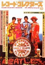 「レコード・コレクターズ 1993/10 ビートルズ-1-「サージェント・ペパーズ・ロンリー・ハーツ・クラブ・バンド」」-(ミュージック・マガジン)