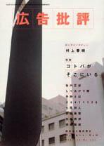 「広告批評 1999/10 コトバがそこにいる」-(マドラ出版)