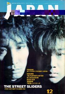 「ロッキング・オン・ジャパン 1990/12 ストリート・スライダーズ」-(ロッキング・オン)