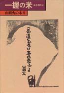 「一握の米」種田山頭火(春陽堂)