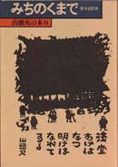 「みちのくまで」種田山頭火(春陽堂)
