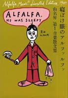 「寝ぼけ眼のアルファルファ」山名昇(アルファルファ・ミュージック)