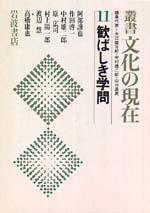 「歓ばしき学問」阿部謹也・作田啓一・他(岩波書店)