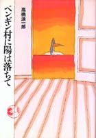 「ペンギン村に陽は落ちて」高橋源一郎(集英社)